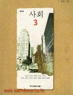 (새책) 7차 중학교 사회 3 교과서 (디딤돌 오경섭) (7-3)