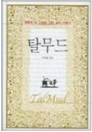 탈무드 - 행복한 내 인생을 위한 삶의 지침서 초판19쇄발행