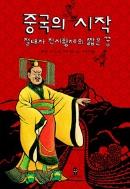 중국의 시작 - 절대자 진시황제의 짧은 꿈 (아동/양장/2)