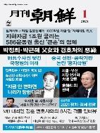 월간 조선 2021년-1월호 (신251-8)