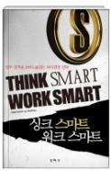 싱크 스마트 워크 스마트 - 업무 실적을 200% 올리는 의사결정 전략 초판 발행