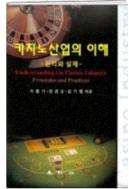 카지노산업의 이해 초판 1쇄