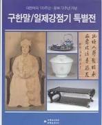 구한말 일제강점기 특별전 (대한제국 120주년, 광복 72주년 기념)