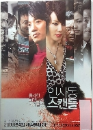 인사동 스캔들 (2009) (접이)(영화전단지)