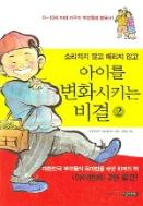 소리치지 않고 때리지 않고 아이를 변화시키는 비결 2 (가정/상품설명참조/2)