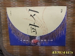 나남 / 파시 1 (전2권중,,) - 박경리 소설 -93년.초판.설명란참조