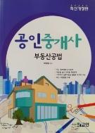 최신개정판 공인중개사 부동산공법 - 어상일