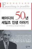 메이디의 50년 세일즈 인생 이야기 (자기계)