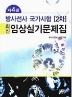 방사선사 국가시험 2차 최신 임상실기문제집 (KMS고문사)