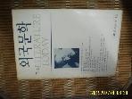 전예원 / 외국문학 1986년 겨울. 제11호 -부록없음.설명란참조