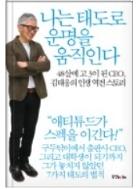나는 태도로 운명을 움직인다 - 48살에 고3이 된 CEO 김태웅의 인생 역전 스토리 초판2쇄