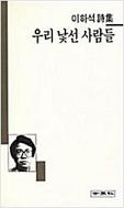 우리 낯선 사람들 - 이하석 시집 (세계사 시인선 3) (1989 초판)