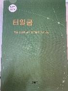 2021년 창간호 터일굼 (치암 소진광 교수 정년퇴임 기념 문집)
