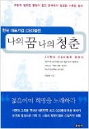 나의 꿈 나의 청춘 - 한국 대표기업 CEO 열전 / 조일훈 / 2004.11