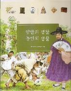 양반의 생활 농민의 생활 2005년 초판 양장본