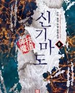 신기마도 1-6/완결 (수작 퓨전 무협 장편소설)