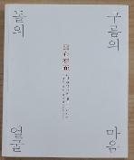 구름의마음 돌의얼굴-내가 만난 작품 내가 만난 작가(초판본)/344