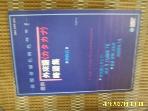 종합출판 편집부 편 / 최신 외래어 약어집 사전식 ( 일본어 외래어 ,,, ) -93년.초판