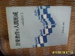 세광음악출판사 / 음악교육과 인간형성 / J. L. Mursell. 한국음악교재연구회 역 -85년.초판