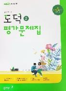 동아출판 중학교 도덕 2 교과서 평가문제집 노영준 2015개정