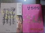 남한산성 + 김훈 세설 두 번째 밥벌이의 지루함 /(두권)