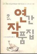 2003 한국아동문학인협회 연간작품집