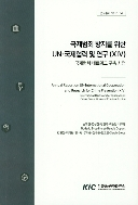 국제범죄 방지를 위한 UN.국제협력 및 연구 14 : 국제협력 네트워크 구축 사업