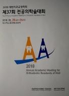 2018 대한치과교정학회 제37회 전공의학술대회