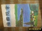 한국수필사 / 한국수필 1981 여름호 통권25호 -부록없음.상세란참조