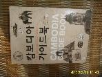 보명북스 / 캄보디아 가이드북 / 정수원 지음 -15년.초판. 상세란참조