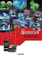 고등학교 멀티미디어 (전진수) (교과서)