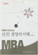 MBA Online 실전! 경영의 이해 #