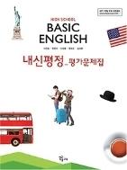 능률교육 High School Basic English고등학교 기초영어 내신평정 평가문제집 (2016년/ 이찬승) / 최신간 새책 / 당일발송
