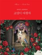 고양이 여행자 - 마리캣 그림에세이 (에세이/양장본/상품설명참조/2)