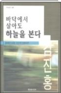 바닥에서 살아도 하늘을 본다 - 노동자 목사라는 별명을 가진 김진홍 목사의 진솔한 삶 초판1쇄