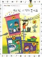 찌리릭, 전기가 흘러요 (Think Wide 교과서 속 원리과학, 09 - 힘과 에너지)   (ISBN : 9788997652532)