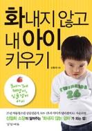 화내지 않고 내 아이 키우기 (가정/상품설명참조/2)
