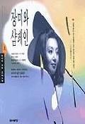 장미와 샴페인1-2 (완결) -임지연-