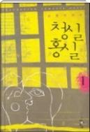 청실홍실 1~2 - 열아홉, 동갑내기 깜찍한 그들의 신혼생활 이야기! (전2권 완결)  초판1쇄
