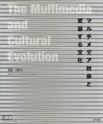 マルチメディア社會と變容する文化 (일문판, 1997 2쇄) 멀티미디어 사회와 변용하는 문화  The Multimedia and Cultural Evolution