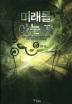 미래를 아는 자. 1-6 (완결) : 몽계 현대 판타지 장편소설 - 클릭북