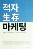적자생존 마케팅 / 나명찬 / 2013.10 고전과 심리학에서 배우는 지피지기 행복마케팅