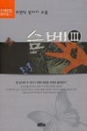 슴베 [작은책] 1~3 [상태양호]