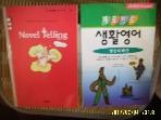 사람in. 월드컴 -2권/낭독 훈련 3단계 Novel Telling 소설 읽기 / 바로바로 생활영어 일상회화편 -테잎없음 -아래참조