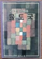 율도국  -저자서명본