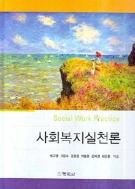 사회복지실천론 (정치/상품설명참조/2)
