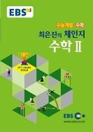 EBS 강의노트 수능개념 최은진의 체인지 수학2(2017 수능대비)