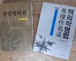 작명대비전+역리작명법(2권 세트)