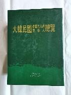 대한민국서예문인화미술인총람 1,2,3권세트