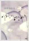 이현의 연애 - 심윤경 장편소설 (1판3쇄)